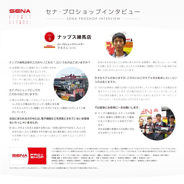 2017年8月号「セナ・プロショップインタビュー!<Vol.4 ナップス練馬店>」