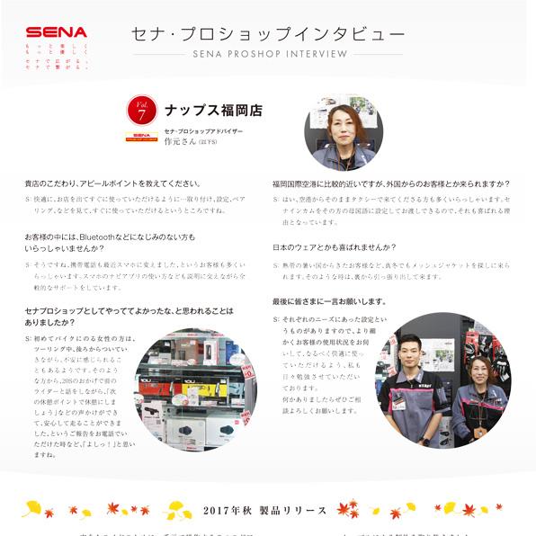2017年10月号「セナ・プロショップインタビュー!<Vol.7 ナップス福岡店>」