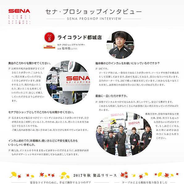 2017年11月号「セナ・プロショップインタビュー!<Vol.8 ライコランド都城店>」