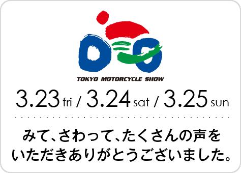 東京モーターサイクルショー2018出展:みて、さわって、たくさんの声をいただきありがとうございました。