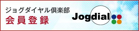 ジョグダイヤル倶楽部のご案内:会員登録