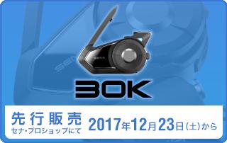 30K先行販売のお知らせ