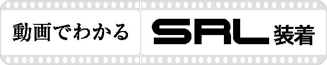 NEOTEC IIのためだけに、SENAトSHOEIがコラボ。SRL