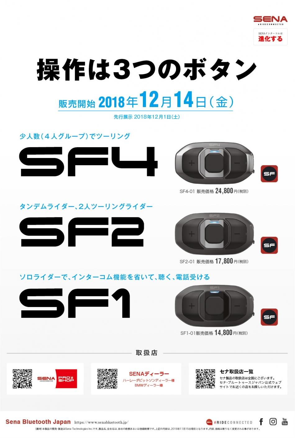 「操作は、3つのボタン」SFシリーズ:先行展示2018年12月1日/販売開始2018年12月14日