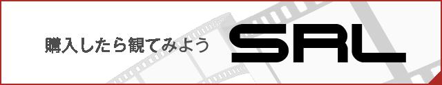 NEOTEC IIのためだけに、SENAトSHOEIがコラボ。SRL:購入したら観てみよう。