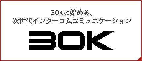 30Kと始める、 次世代インターコムコミュニケーション