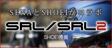SENAとSHOEIがコラボ:SRL/SRL2