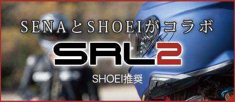 SENAとSHOEIがコラボ:SRL2