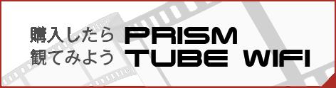購入したら観てみよう:PRISMTUBE WIFI