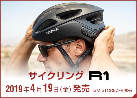 サイクリング:R1