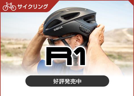 サイクリング:R1(好評発売中)