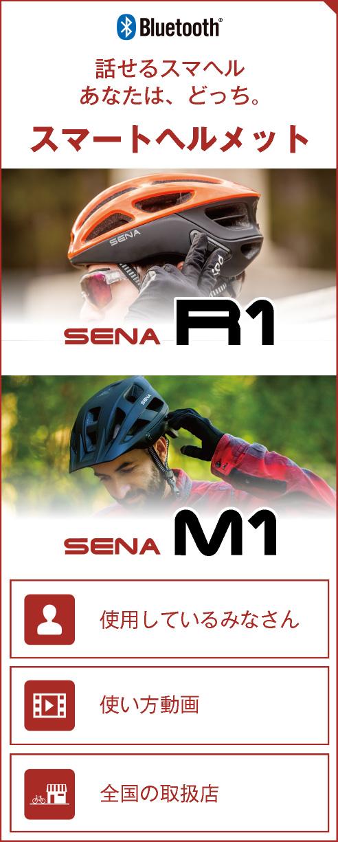 スマートサイクリングヘルメット:R1
