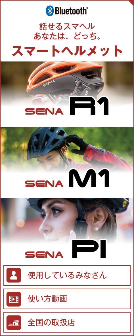 スマートサイクリングヘルメット:R1/M1/pi