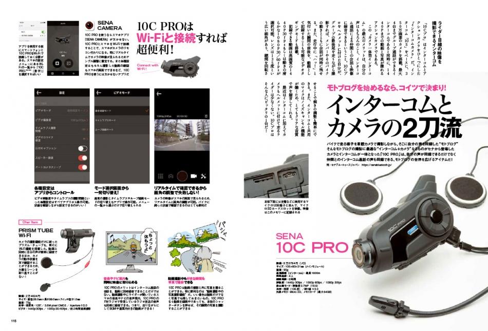 インターコムとカメラの2刀流!10C PRO