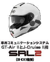 新製品SRL