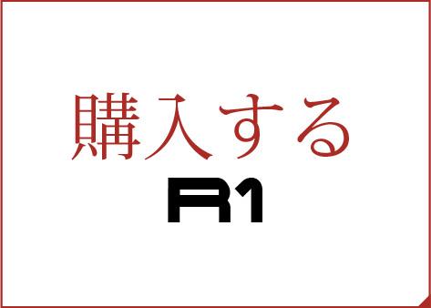 購入する:R1