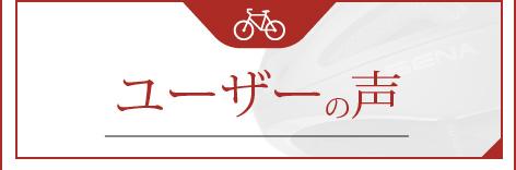 スマートサイクリングヘルメット:R1:ユーザーの声