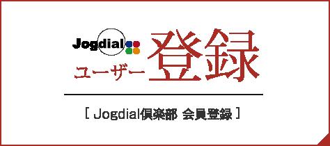 【SBJ会員サイト】:ジョグダイヤル倶楽部 ユーザー登録