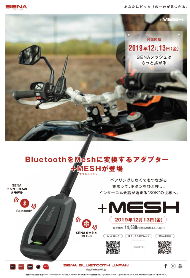 「BluetoothをMeshに変換するアダプター。+MESHが登場/発売開始2019年12月/販売価格13,300円(税別)」