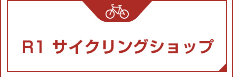 SENA R1スマートサイクリングショップ