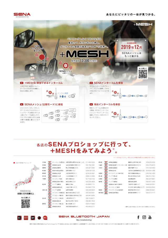 各店のSENAプロショップに行って、+MESHをみてみよう。