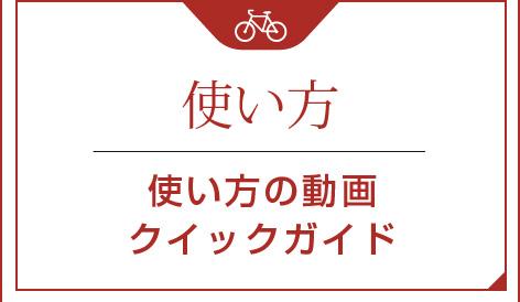 R1使い方(クイックガイド)