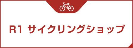R1サイクリングショップ