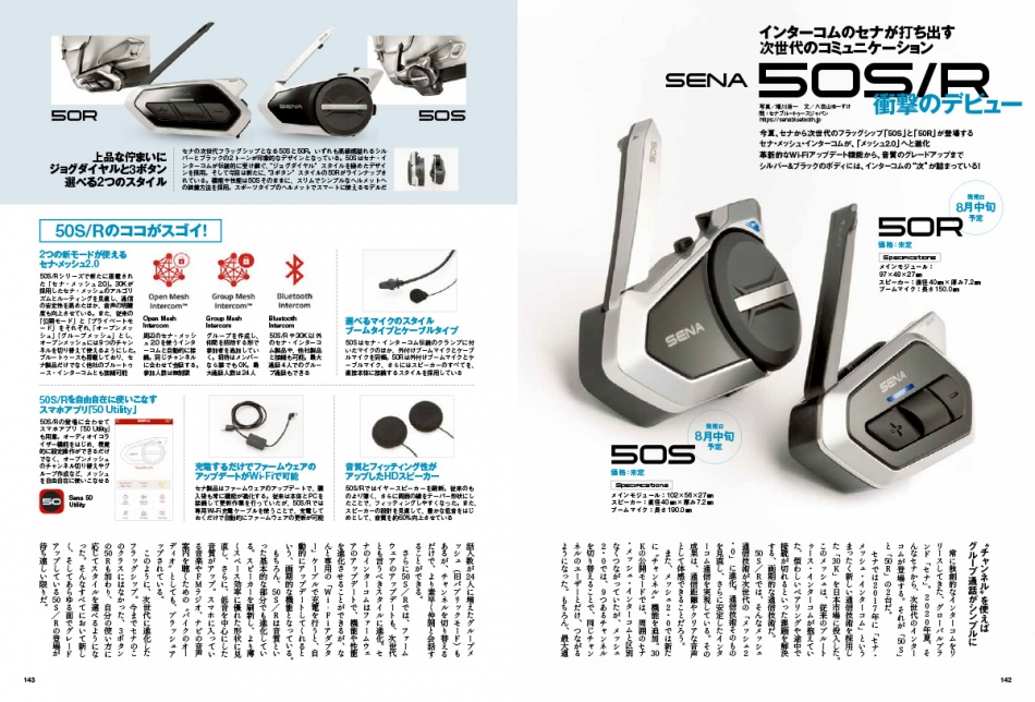 インターコムのセナが打ち出す 次世代のコミュニケーション SENA 50S/R 衝撃デビュー!