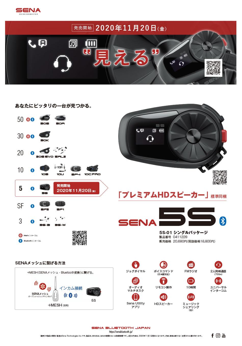 """""""見える""""5S"""