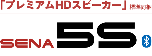プレミアムHDスピーカー標準搭載 SENA 5S