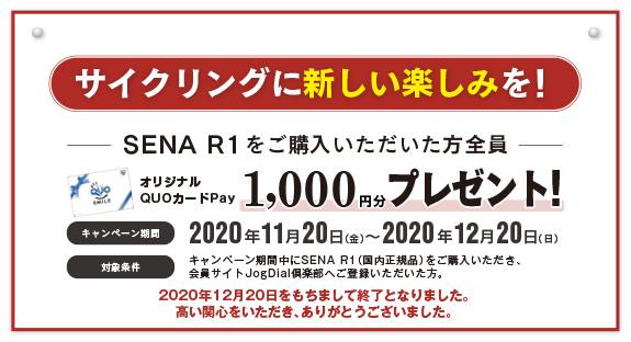 サイクリングに新しい楽しみを!SENA R1をご購入いただいた方全員にオリジナル QUOカードPay1,000円分プレゼント!