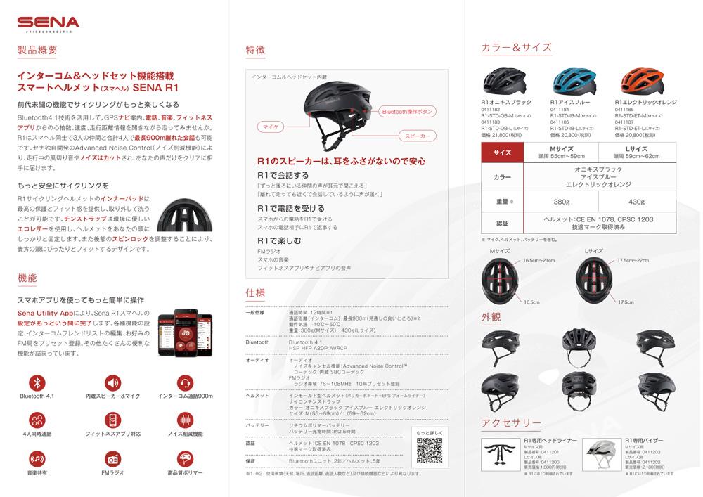 耳をふさがない インターコム&ヘッドセット内蔵 スマートサイクリングヘルメット