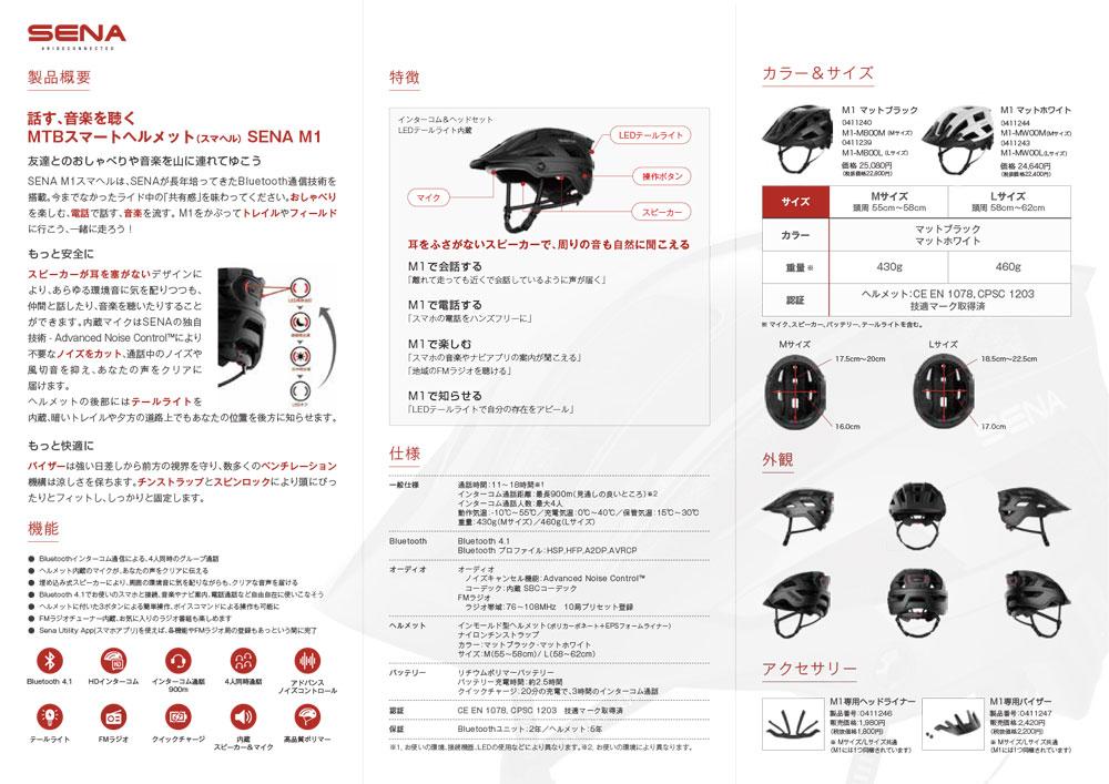 耳をふさがない インターコム&ヘッドセット内蔵 LEDテールライト内蔵 スマートサイクリングヘルメット