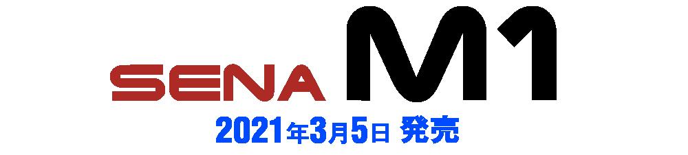 SENA M1(2021年3月5日発売)