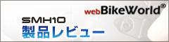 web BikeWorld:SMH10レビュー Part1