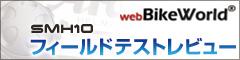 web BikeWorld:SMH10レビュー Part2