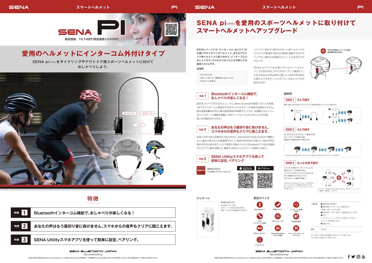 SENA pi「愛用のヘルメットにインターコム外付けタイプ」