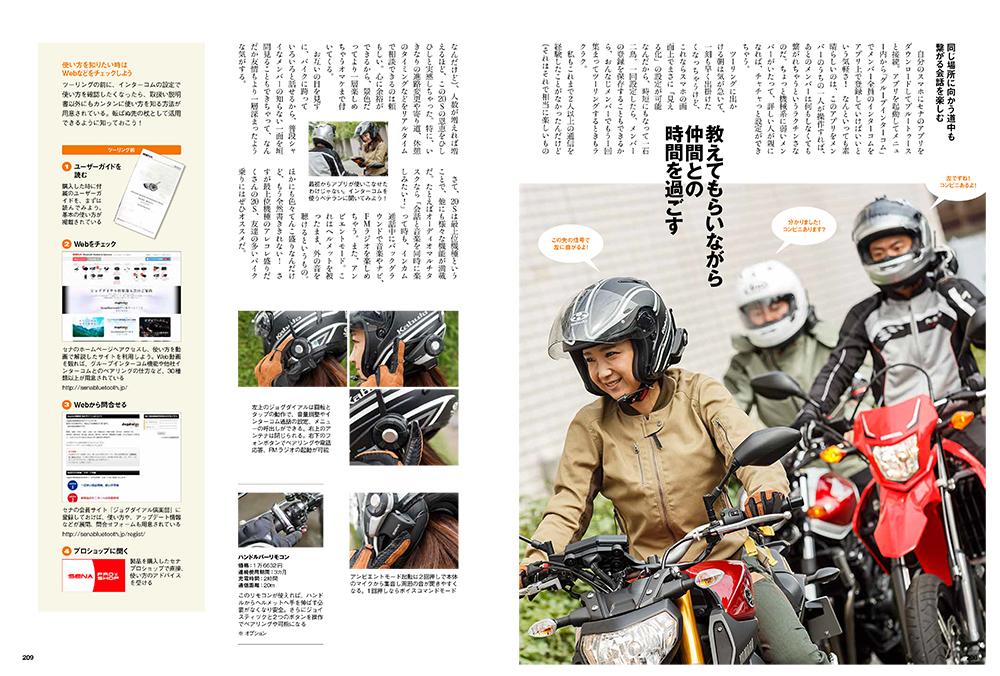 【20S】教えてもらいながら仲間との時間を過ごす(BikeJIN誌掲載 2016年10月1日号)
