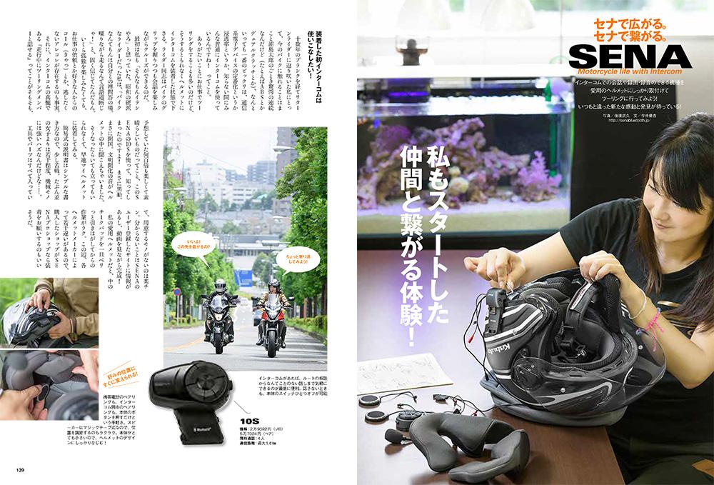 【10S】私もスタートした仲間と繋がる体験!(BikeJIN誌掲載 2016年8月1日号)