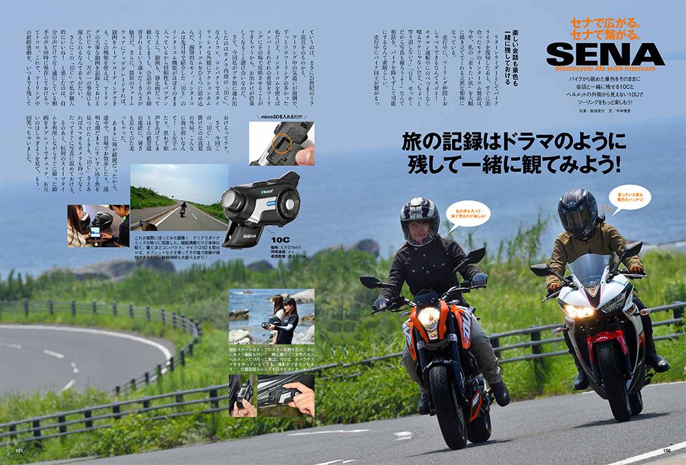 【10C】旅の記録はドラマのように残して一緒に観てみよう!(BikeJIN誌掲載 2016年9月1日号)