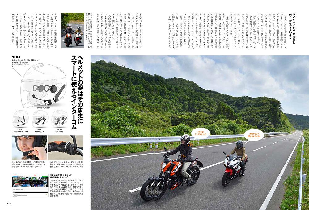 【10U】ヘルメットの姿はそのままに、スマートに使えるインターコム!(BikeJIN誌掲載 2016年8月1日号)